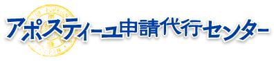 中国大使館の領事認証の取得代行・代理は「アポスティーユ申請代行センター」